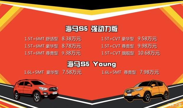 海马S5强动力版上市 售8.38-10.68万元-车神网
