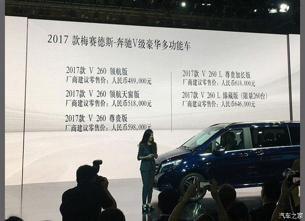 售48.90-64.60万元 奔驰新款V级上市-汽车氪