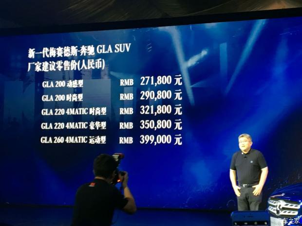 售27.18-39.90万 奔驰新款GLA正式上市-汽车氪