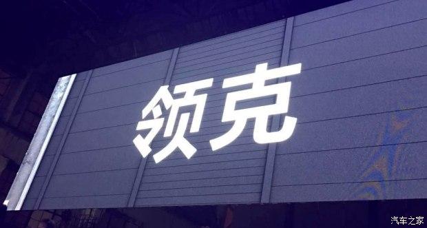4季度上市/中文名发布 领克01全球首发-车神网