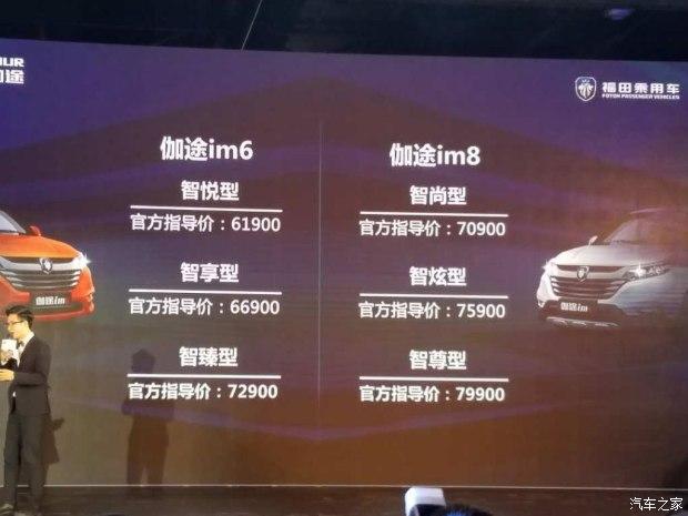 伽途im6/im8正式上市 售6.19-7.99万元-车神网