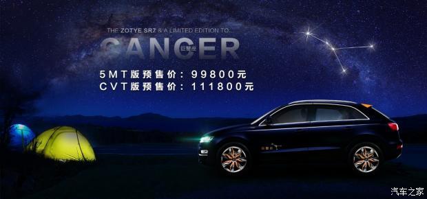 9.98万元起 众泰SR7巨蟹版公布预售价-车神网