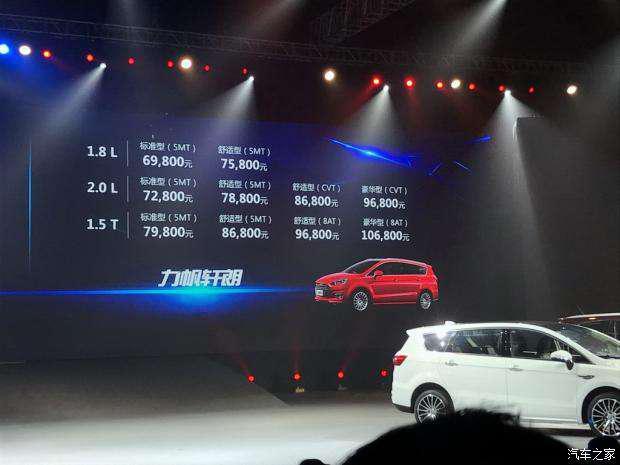 力帆轩朗正式上市 售6.98-10.68万元-汽车氪