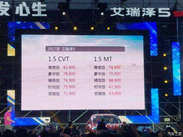 新款艾瑞泽5/SPORT上市 售6.39-9.79万-车神网