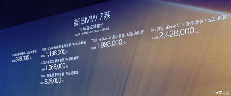 售82.80-242.80万元 新款宝马7系上市-汽车氪