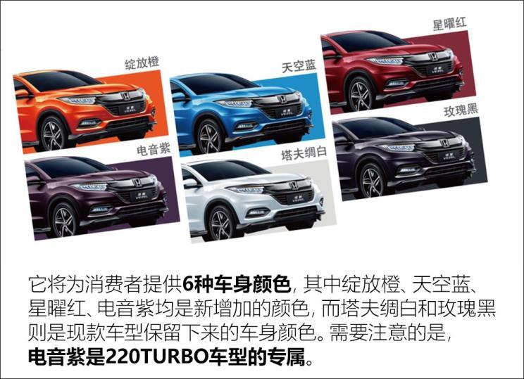 广汽本田 缤智 2019款 220 TURBO CVT旗舰版 国VI