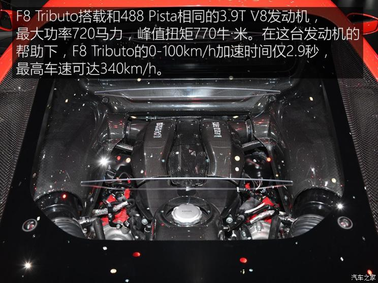 法拉利 F8 Tributo 2019款 基本型