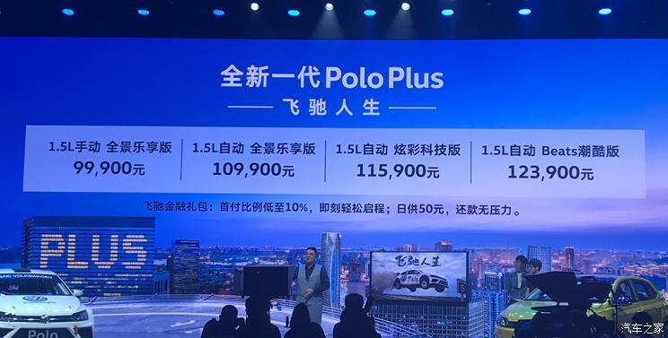 售9.99-12.39万元 全新Polo Plus上市-汽车氪