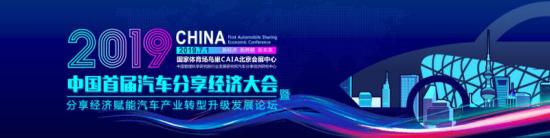 """""""2019中国首届汽车分享经济大会""""将于7月1日在京举办"""