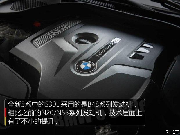 售44.99-66.39万元 全新宝马5系Li上市-车神网