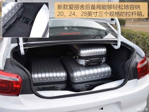 新款爱丽舍正式上市 售8.38-10.48万元-车神网
