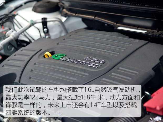 售9.98-15.98万 长安铃木骁途正式上市-车神网