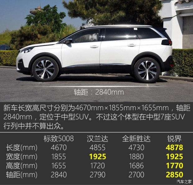 东风标致 标致5008 2017款 380THP 豪华GT版