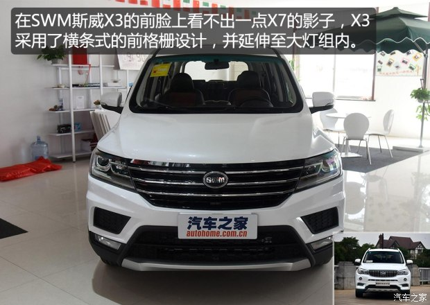 斯威X3重庆车展上市 售5.99-8.29万元-汽车氪
