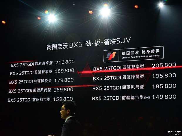 宝沃汽车 宝沃BX5 2017款 25TGDI 自动四驱尊享型