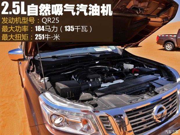 售13.98-18.78万元 郑州日产纳瓦拉上市-车神网