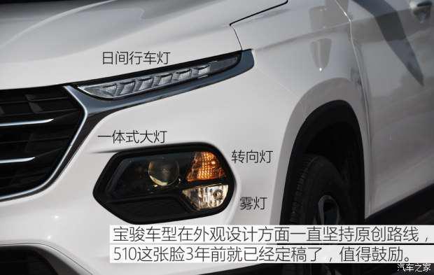 宝骏510三款车型上市 售5.48-6.98万-车神网