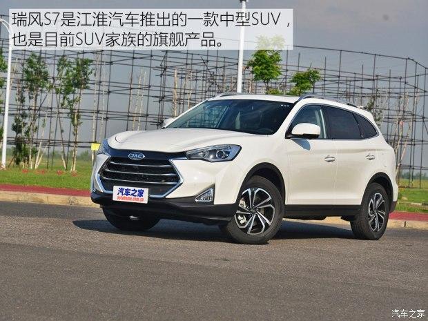 售9.78-17.38万元 江淮瑞风S7正式上市-汽车氪