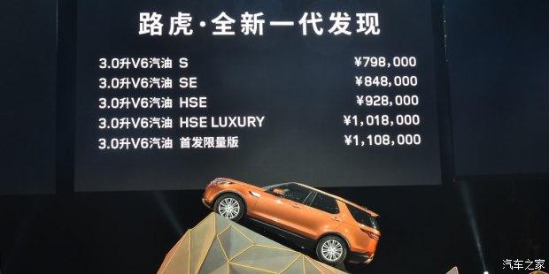 路虎全新发现上市 售79.80-110.80万元-车神网