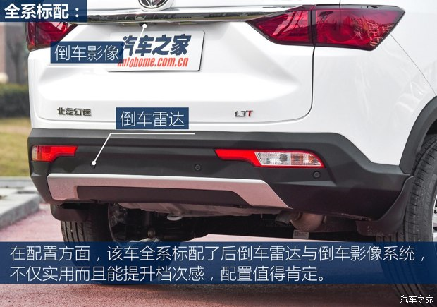 北汽银翔 北汽幻速S5 2017款 1.3T 手动尊贵型
