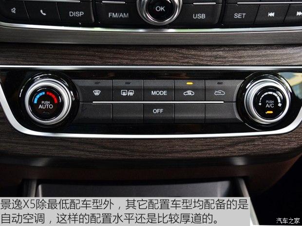 东风风行 景逸X5 2017款 1.5T 自动高配型