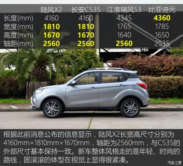 陆风汽车 陆风X2 2017款 1.6L 手动锋锐版