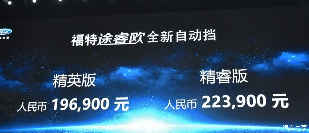 江铃福特 途睿欧 2017款 2.0T 自动精睿版