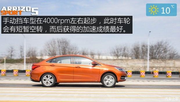 奇瑞汽车 艾瑞泽5 2017款 SPORT 1.5T CVT尊贵版