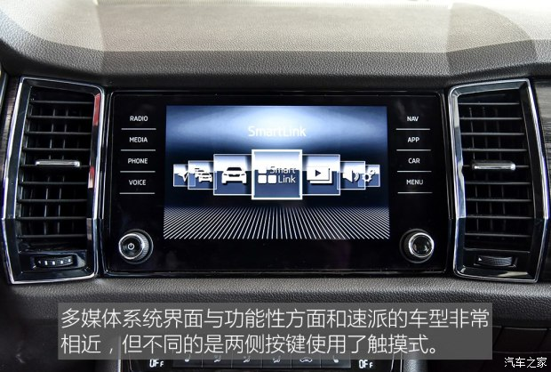 上汽斯柯达 柯迪亚克 2017款 TSI380 7座四驱旗舰版