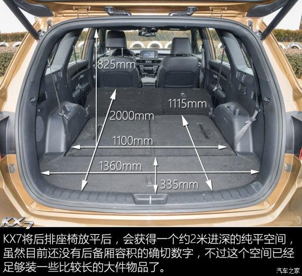 东风悦达起亚KX7上市 售17.98-24.48万-车神网