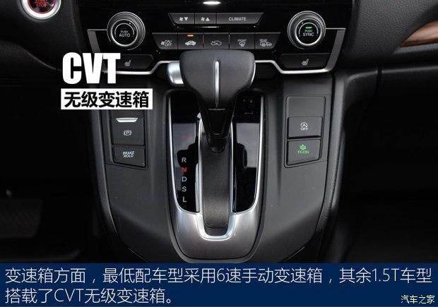 售16.98-25.98万元 全新CR-V正式上市-汽车氪