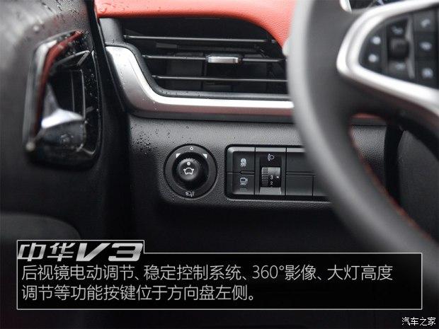 华晨中华 中华V3 2017款 基本型