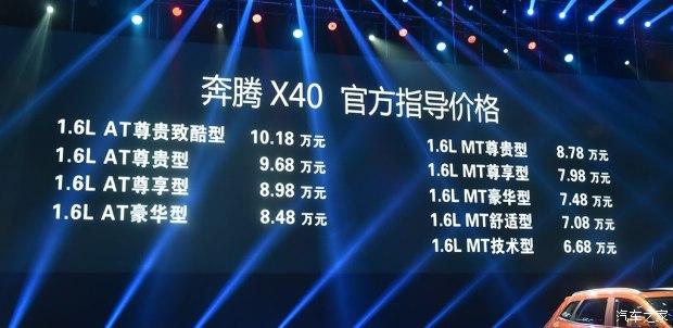 一汽奔腾 奔腾X40 2017款 1.6L 自动豪华型