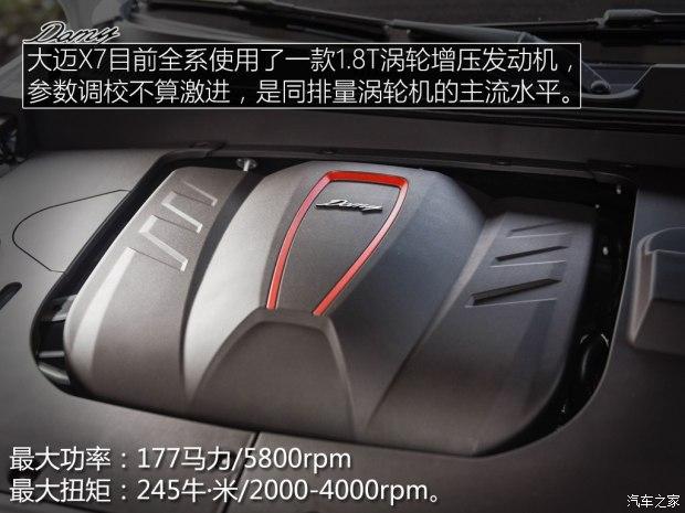 众泰大迈X7正式上市 售10.49-13.09万元-车神网