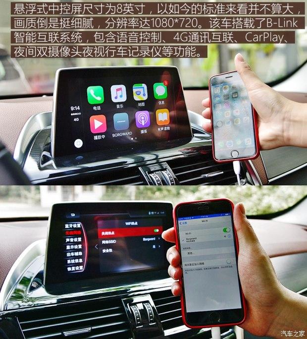 宝沃汽车 宝沃BX5 2017款 25T 自动四驱尊享型