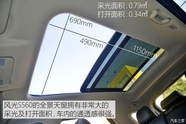 售6.99-9.69万元 东风风光S560上市-汽车氪