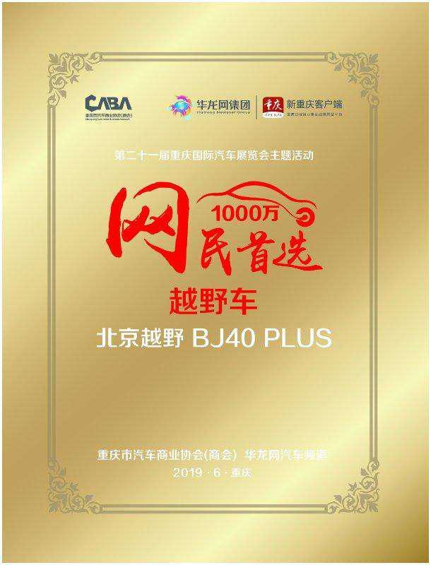 BJ40系列独揽两项大奖 北京越野惊艳山城-汽车氪