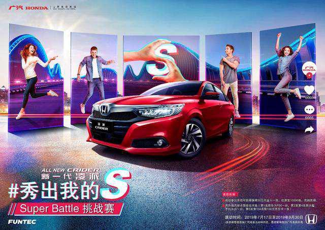 新一代凌派#秀出我的S Super Battle挑战赛,竟与年轻人如此合拍-汽车氪