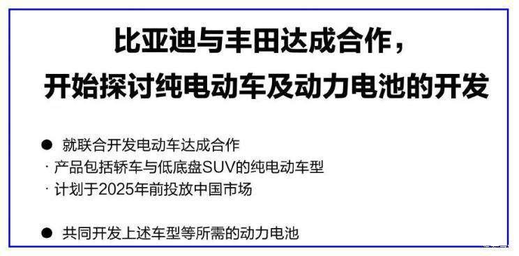 比亚迪/丰田2025年前合作推出纯电动车