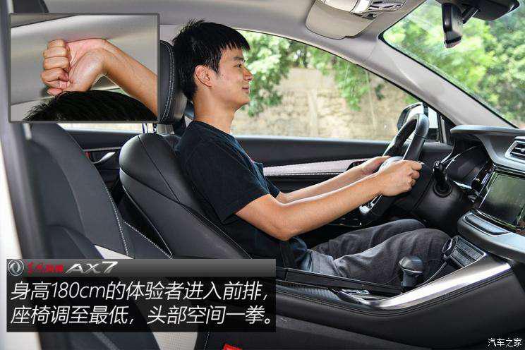 东风乘用车 东风风神AX7 2019款 1.6T 自动AI领航型 国V