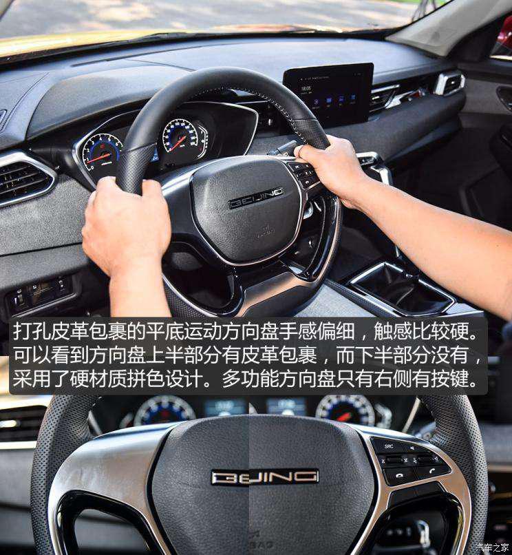 北京汽车 智达X3 2019款 1.5T 手动星耀版