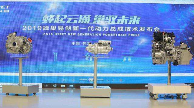 中国制造新高度,长城汽车蜂巢易创全新动力总成技术正式发布-汽车氪