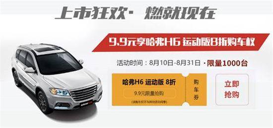 1.8折抢购SUV很完美!哈弗&苏宁强强联合送福利