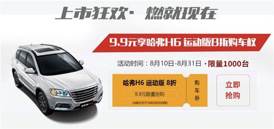 """哈弗钜惠2.8万 送2019的三伏天""""上路"""""""