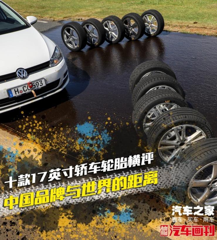 与世界的距离 十款17英寸轿车轮胎横评