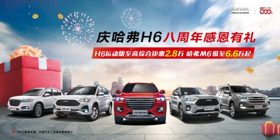 """新哈弗H6 Coupe又带来""""重磅炸弹"""",炸出生活的""""小欢喜""""!"""