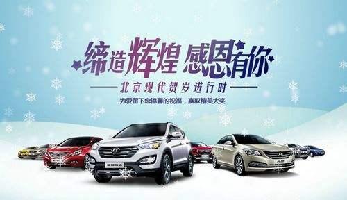 中国人保携手冀东广大北京现代举办购车嘉年华