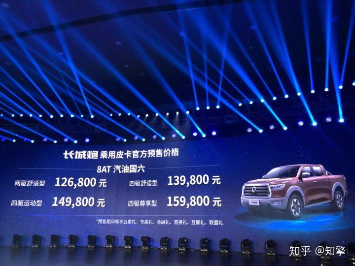 「长城炮」皮卡新品牌剑指全球市场 首款车型预售12.68万起
