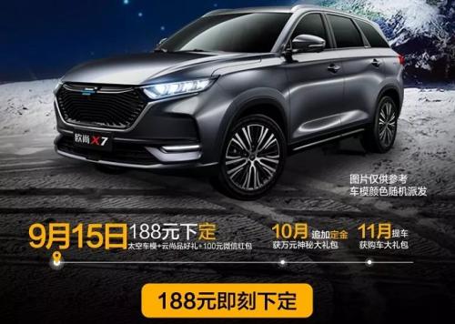 长安欧尚X7预定进行时,三大福利拿到手软!