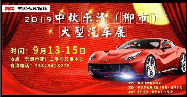 中国人保中秋乐清大型汽车展-汽车氪